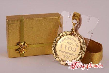 Оригинальная медаль на первую годовщину свадьбы