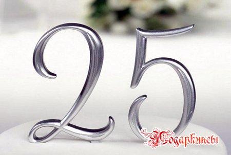 Серебряная свадьба — годовщина 25 лет совместной жизни